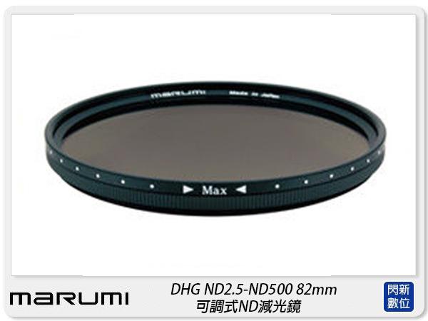 MARUMI DHG ND2.5-ND500 82mm 可調式ND減光鏡(公司貨)