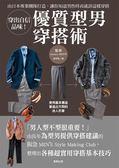 (二手書)穿出自信品味!優質型男穿搭術