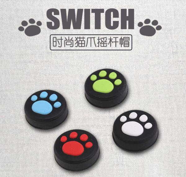 【妞妞♥3C】任天堂switch貓爪搖杆帽ns矽膠套 保護套按鍵帽 手柄搖杆套 配件