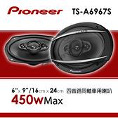 【愛車族】Pioneer先鋒 6x9吋 四音路 同軸式喇叭 TS-A6967S 450W大功率