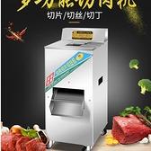 切肉機商用立式全自動不銹鋼切片切絲切丁電動多功能大功率切肉機QM 向日葵