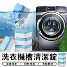 【台灣現貨 A136】 洗衣機槽 清潔泡騰片洗衣槽清潔劑 清潔錠 除污垢發泡錠 清潔用品