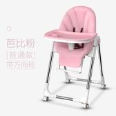 寶寶餐椅兒童嬰兒吃飯家用多功能可折疊便攜式座椅子矮安全【快速出貨免運】