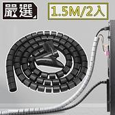 嚴選 電視線/電腦線/電話線伸縮包線集線管 黑/1.5M/2入