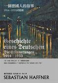 一個德國人的故事 :1914-1933回憶錄(2017年新版)