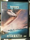 挖寶二手片-P16-003-正版DVD-其他【長毛象重見天日】-Discovery自然類(直購價)
