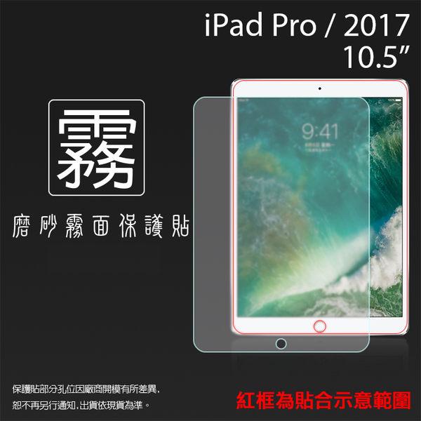 ◇霧面螢幕保護貼 Apple iPad Pro 10.5吋 2017 平板保護貼 軟性 霧貼 霧面貼 磨砂 防指紋 保護膜