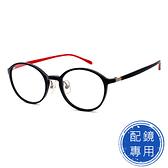 超彈性樹脂TR90光學鏡框 超彈性樹脂 高品質 配近視眼鏡 (圓框/全框)MM15259