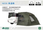 ||MyRack|| 日本LOGOS NEOS 車邊帳 車邊帳篷 廣場帳 遮陽帳 露營 汽車露營 No.71807009