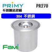 【fami 】PRIMY 普麗美耐磨抗油珍珠壓花水槽不鏽鋼清潔桶PR270