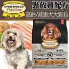 【zoo寵物商城】(免運)(送刮刮卡*1張)烘焙客Oven-Baked》高齡犬及減重犬野放雞配方犬糧大顆粒12.5磅