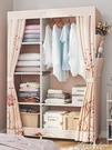 簡易衣櫃出租房家用臥室現代簡約宿舍收納布衣櫃加粗加固結實耐用 黛尼時尚精品