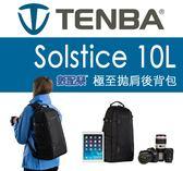 數配樂 TENBA Solstice 10L Sling 極至拋肩後背包 單肩後背包 後背包 防雨罩 可放平板電腦 開年公司貨