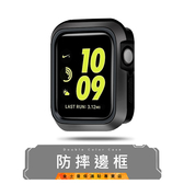 (金士曼) Apple Watch 40mm 44mm 38mm 42mm 蘋果 手錶 防摔殼 保護殼 邊框 錶框