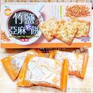 橙果竹鹽亞麻籽餅115g 純素食 拜拜 好吃沒負擔-艾發現