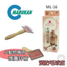 《日本Marukan》天使兔系列-小動物...