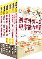 免運【鼎文公職】2H01-109年臺灣銀行、土地銀行(一般金融人員)套書
