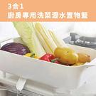 3合1廚房專用洗菜瀝水置物籃 洗菜籃 廚房用品 廚房用具 《Life Beauty》