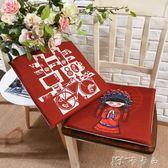 坐墊  訂製新古典中式喜慶棉麻布藝餐桌椅墊結婚拜堂墊子汽車辦公室護臀 卡卡西