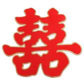 幸福婚禮小物❤植绒囍字佈置(大)❤婚禮用品/禮俗用品/囍字裝飾/婚禮佈置/習俗用品