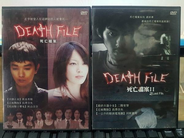 影音專賣店-U00-791-正版DVD【死亡檔案 1+2 之Last File】-套裝電影