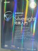 【書寶二手書T8/網路_XFD】聖殿祭司的 Silverlight 完美入門_聖殿祭司 奚江華