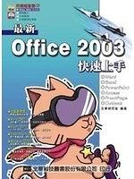 二手書博民逛書店《最新Office 2003快速上手(附範例及試用版光碟片)》