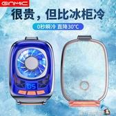手機散熱器降溫神器半導體制冷散熱背夾主播同款冰封液冷水冷吃雞 魔方數碼館