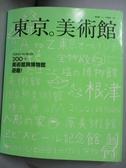 【書寶二手書T6/旅遊_YIH】東京。美術館-200+美術館與博物館遊趣_金高恩