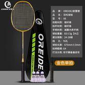 羽毛球拍-歐雷德羽毛球拍X6雙拍全碳素超輕訓練單拍套裝進攻耐用型 花間公主