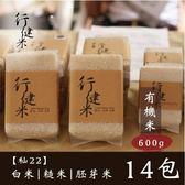 【鮮食優多】行健村•有機米(秈22)600gX14包免運組(白米/糙米/胚芽米任選14包)
