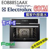【fami】櫻花 ELECTROLUX 蒸烤箱 EOB8851AAX 蒸烤爐 獨家外部進水!! *附食物溫度探針*