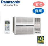 ※國際Panasonic※變頻冷暖右吹窗型冷氣*適用4-6坪 CW-N36HA2(含基本安裝+舊機回收)