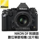 NIKON DF KIT 黑色 附 50mm f1.8G (24期0利率 免運 國祥公司貨) 全片幅相機
