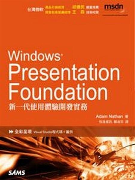 (二手書)Windows Presentation Foundation新一代使用體驗開發實務