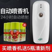 自動噴香機白天夜晚模式廁所除臭空氣清新劑臥室持久留香【免運】