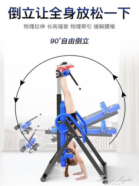 倒立機家用健身器材小型倒吊輔助神器倒立拉伸瑜伽椅倒掛器 果果輕時尚