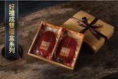 野生烏魚子典藏禮盒(8兩x2入)  品質掛保證 全館免運費