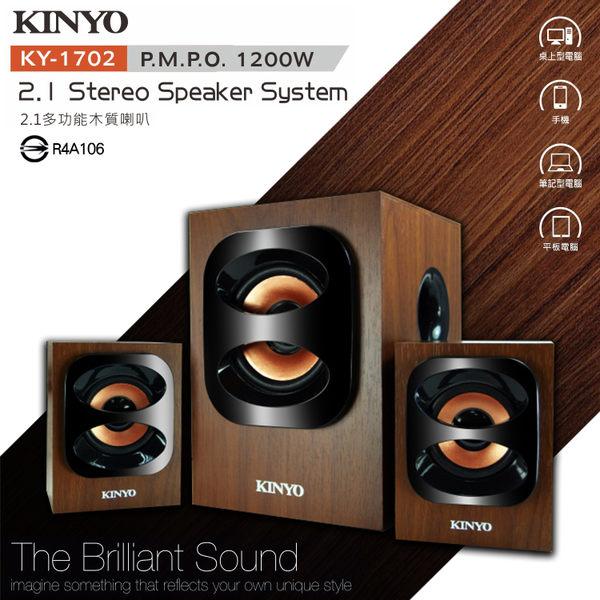 ○KINYO 耐嘉 KY-1702 2.1聲道 多功能木質音箱 多媒體 三件式 音響 喇叭 重低音 音樂播放