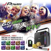 迷你震天雷 6.5吋 藍芽KTV 贈二支無線MIC 藍牙音箱 藍牙喇叭 杰強 JPOWER 叫賣 展場 導遊【迪特軍】