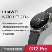 華為HUAWEI Watch GT 2 Pro 藍牙手錶 運動款黑色氟橡膠錶带(6期0利率)-送保護貼+充電線+快充組