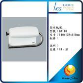 HCG 和成衛生紙架BA118
