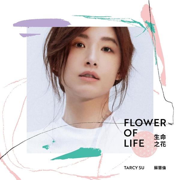 【停看聽音響唱片】【CD】蘇慧倫30週年精選輯 2CD /《生命之花Flower of Life》