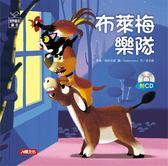 世界童話繪本:布萊梅樂隊