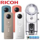 【獨家送束口袋】RICOH THETA SC + TW-1 防水殼 【套組】全景360° 攝影相機 公司貨