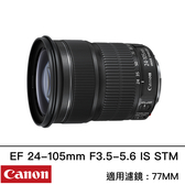Canon EF 24-105mm f/3.5-5.6 IS STM 總代理公司貨 德寶光學 刷卡分期零利率