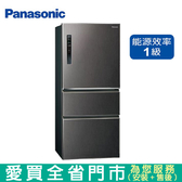 Panasonic國際610L三門變頻冰箱NR-C610HV-V含配送到府+標準安裝【愛買】