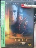 挖寶二手片-E01-110-正版DVD-電影【沙丘魔堡:世紀之戰】-威廉赫特(直購價)海報是影印
