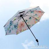 黑膠防曬太陽傘女 晴雨兩用傘少女心ins遮陽傘小巧便攜折疊防曬傘  CR水晶鞋坊