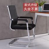辦公椅 弓形辦公椅子電腦椅職員椅家用電腦辦公椅網布椅宿舍會議椅子